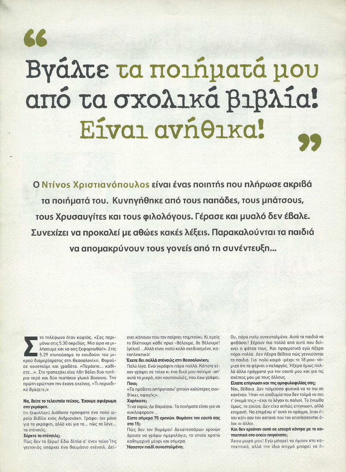 """Ντίνος Χριστιανόπουλος - """"Βγάλτε τα ποιήματά μου από τα σχολικά ... 32de2e3f184"""